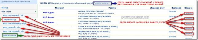 Оплата коммунальных услуг через интернет уралсиб - оплата с карты ГОРОД