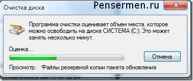 точка восстановления Windows 7 - оценка места