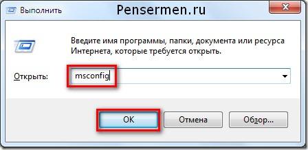 """Тормозит компьютер что делать - """"Выполнить"""""""