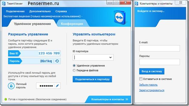 управление другим компьютером через интернет - окно управления