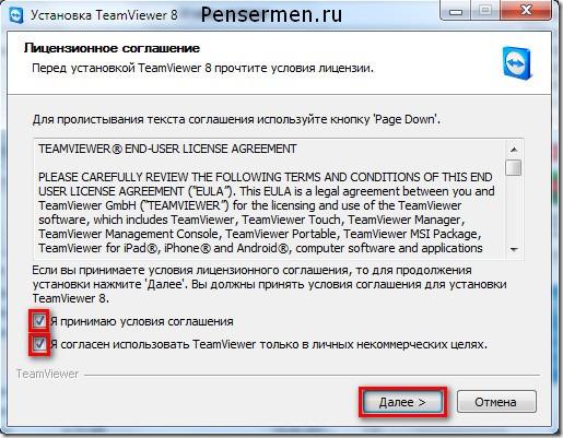 управление другим компьютером через интернет - соглашение