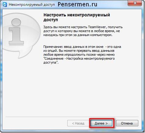 управление другим компьютером через интернет - настройка доступа