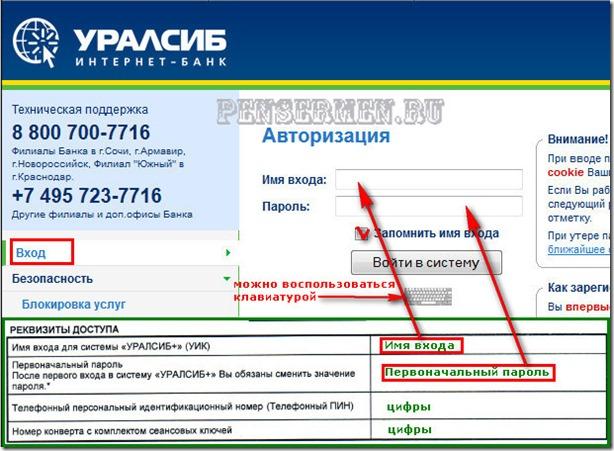 Оплата коммунальных услуг через интернет уралсиб - Вход
