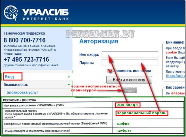Уралсиб Интернет Банк Инструкция img-1