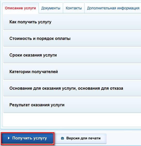 Заявление на загранпаспорт через интернет - получить услугу