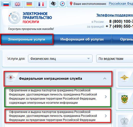 Заявление на загранпаспорт через интернет - выбор услуги