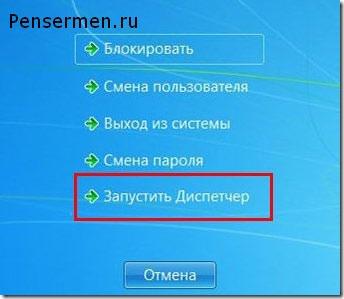 Как разблокировать компьютер без СМС - запустить диспетчер