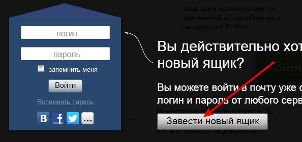 "Завести электронную почту - ""Завести ящик Yandex.ru"""