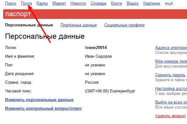 Завести электронную почту - Яндекс : паспрт