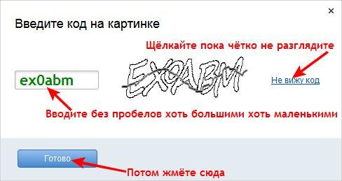 Завести электронную почту - Ввод кода