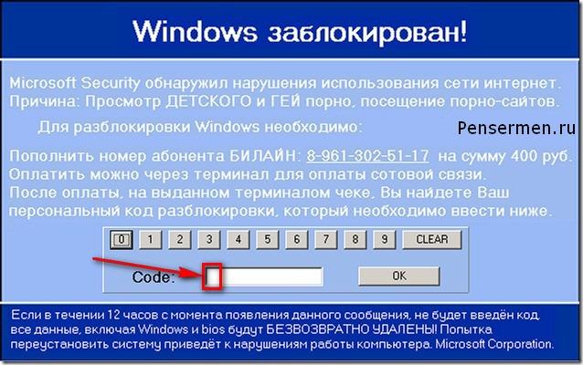 Как разблокировать компьютер без СМС - Окно - банер