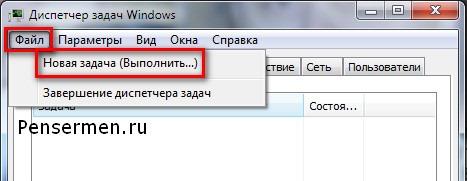 """Как разблокировать компьютер без СМС - Окно - """"Новая задача(Выполнить)"""""""