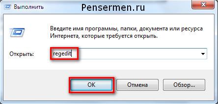 """Как разблокировать компьютер без СМС - Окно """"Выполнить"""""""