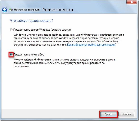 Архивация данных Windows 7 - Предоставить выбор