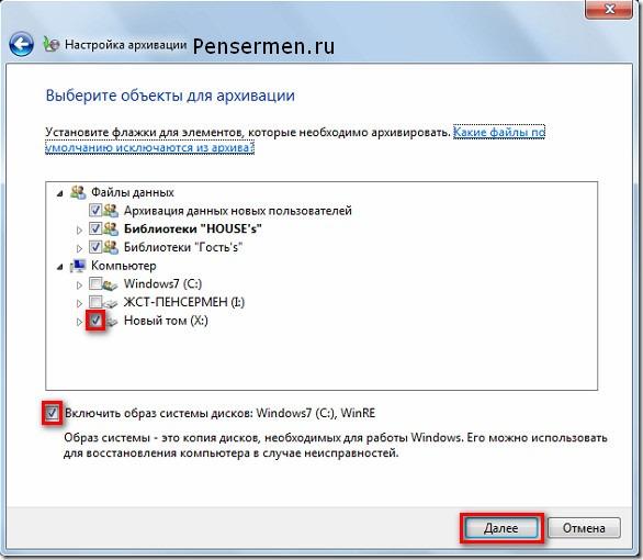 Архивация данных Windows 7 - Выбор объектов