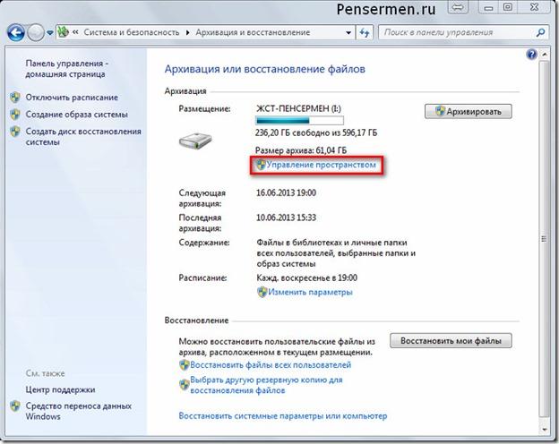 Архивация данных Windows 7 - Управление пространством