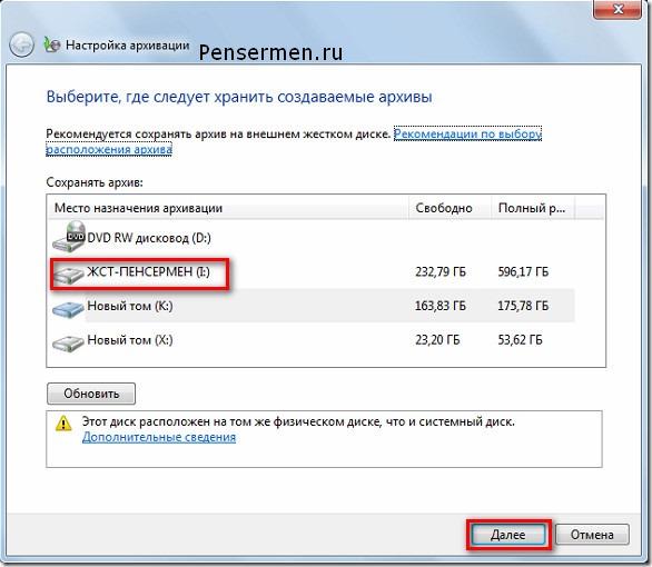 Архивация данных Windows 7 - Выбор диска