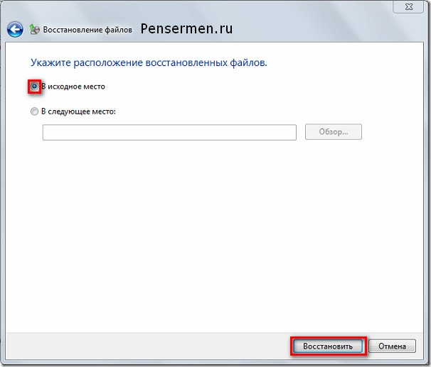 Архивация данных Windows 7 - Восстановить