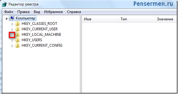 Боковая панель реестра - HKEY_LOCAL_MACHINE