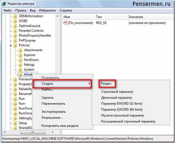 Боковая панель Windows 7 - редактор реестра - Policies - Новый раздел - Windows - Сщздать Раздел