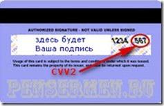 Оплата коммунальных услуг через интернет уралсиб - CVV2