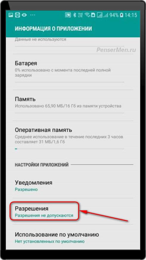 Экран информация о приложении → Разрешения