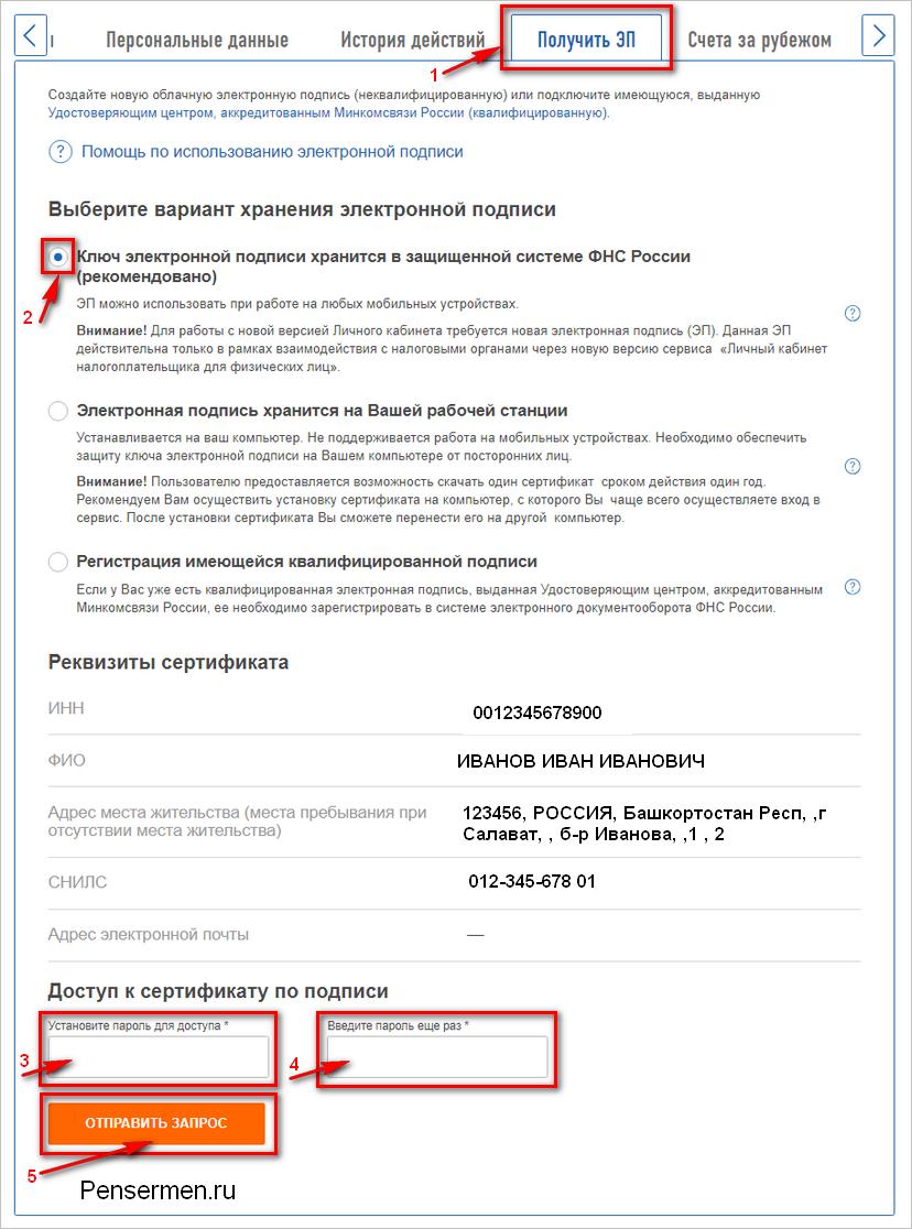 Ввод пароля к сертификату электронной подписи