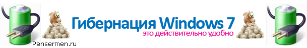 Гибернация Windows 7