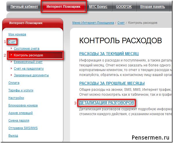 """Личный кабинет МТС - """"Контроль расходов"""""""