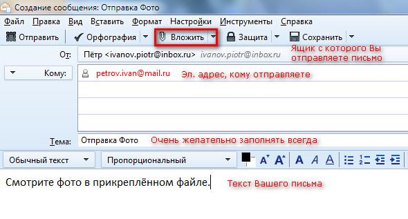 Бесплатная почтовая программа Мазила Тандерберд - прикрепить файл