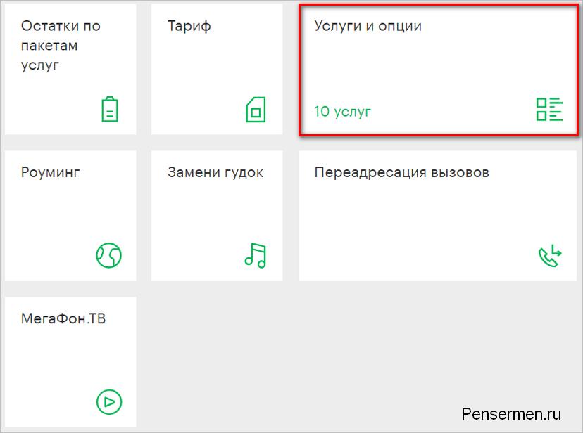 Услуги мегафона, опции личного кабинета