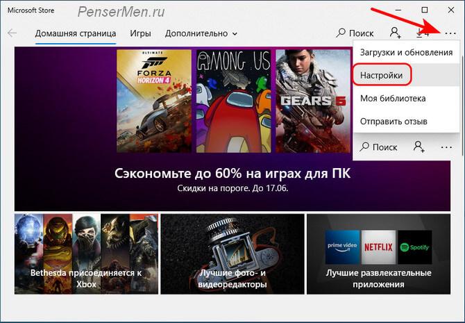 Настройки Microsoft Store