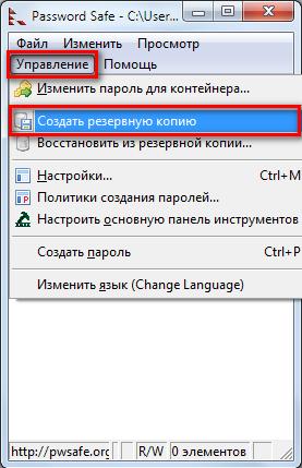 """Хранение паролей программа Password Safe - окно """" Создать резервную копии"""""""
