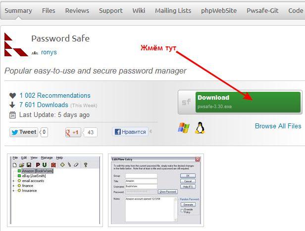 Хранение паролей программа Password Safe - Скачать