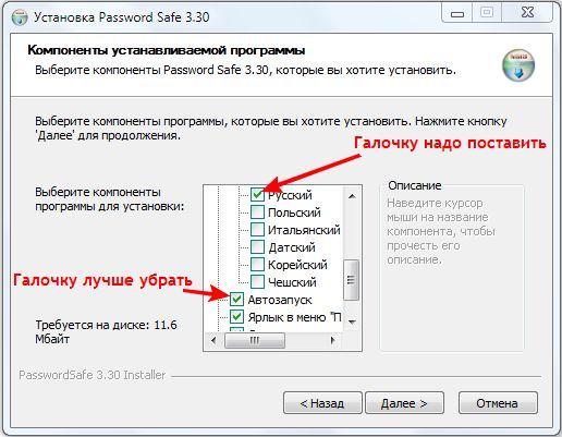 Хранение паролей программа Password Safe - Установка