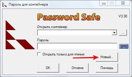 Хранение программа Password Safe - открыть контейнер
