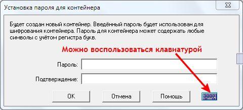 Хранение паролей программа Password - Ввод для контейнера
