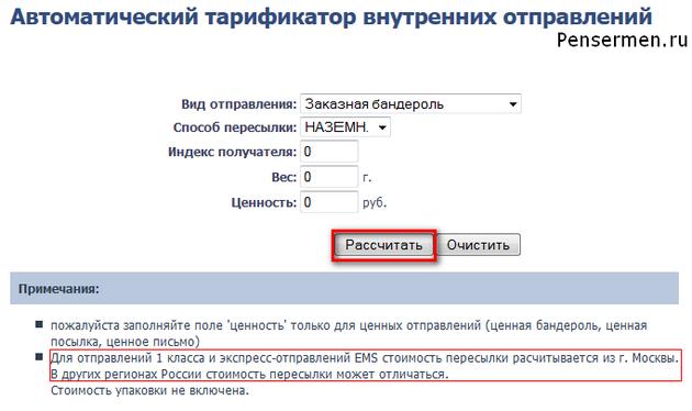 Найти посылку по идентификатору - тарификатор