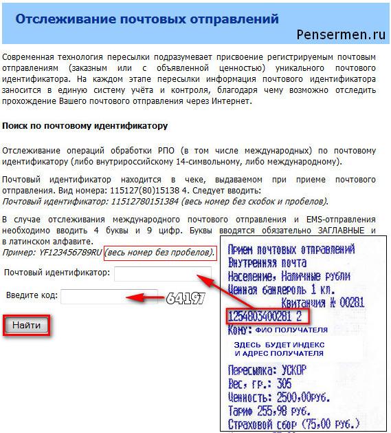 Найти посылку по идентификатору - отслеживание почтовых отправлений