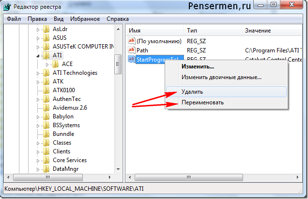 Редактор реестра Windows 7 - Удалить, переименовать