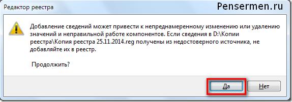 Редактор реестра Windows 7 - предупреждение