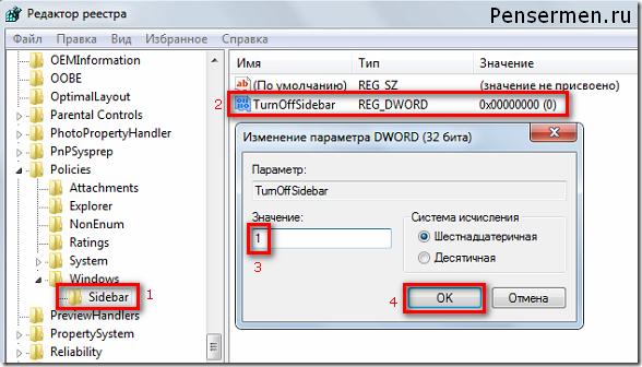 Редактор Windows 7 - Значение