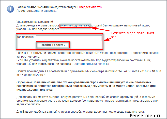 Код платежа выписки из ЕГРН в росреестре в онлайн виде