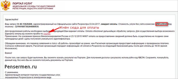 Письмо из росрестра об онлайн выписке из ЕГРН