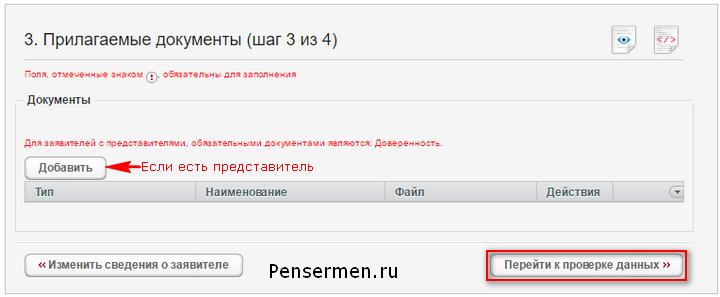 Приложения по выписке из ЕГРН по онлайн росреестра