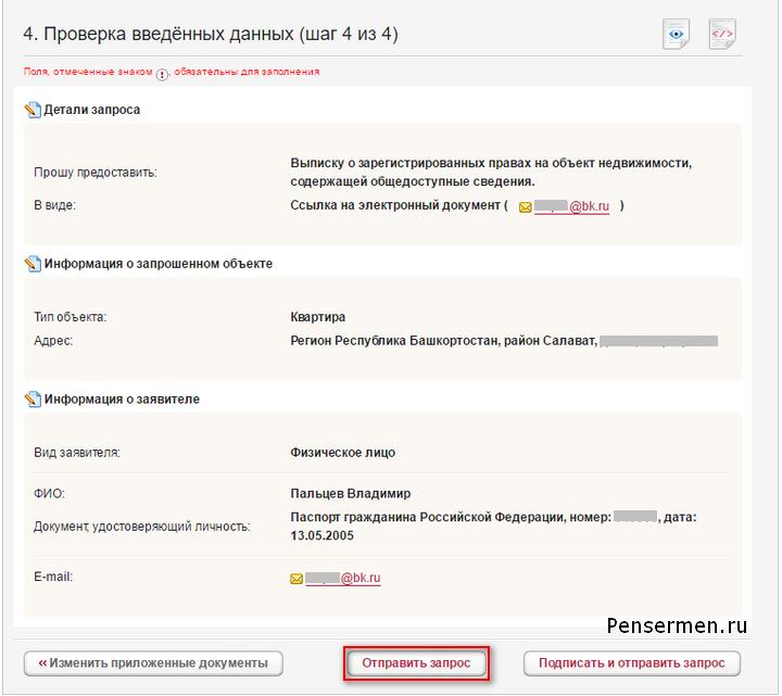 Проверка онлайн данных на выписке россреестра из ЕГРН