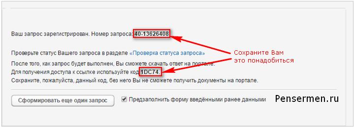 Оповещение о выписке из ЕГРН на портале росреестра онлайн