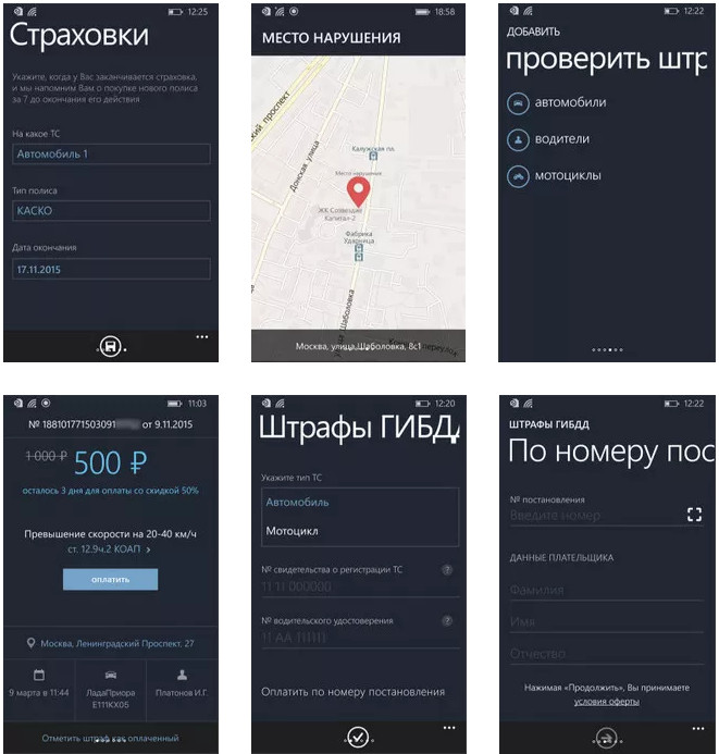 Штрафы ГИБДД онлайн - приложение WP