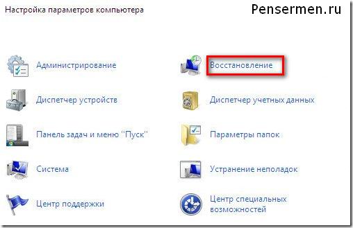 точка восстановления Windows 7 - безопасный - восстановление