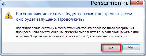 точка восстановления Windows 7 - продолжить - да